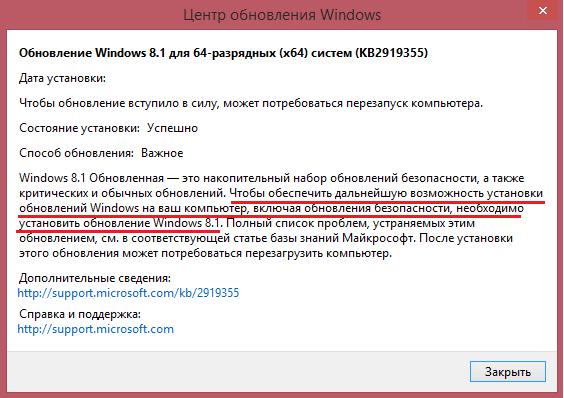 Microsoft: KB2919355 обязательно для Windows 8.1