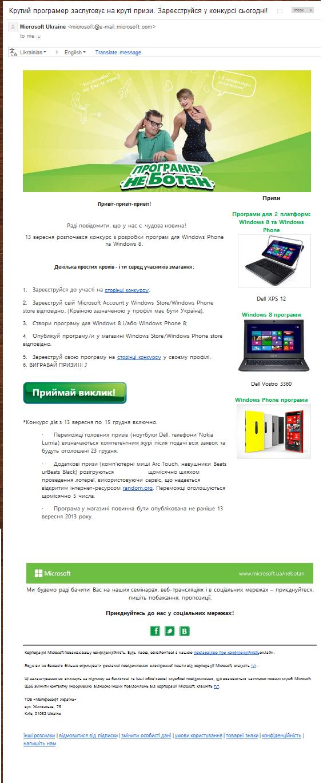 Microsoft Ukraine. Конкурс приложений Windows Phone и Windows 8