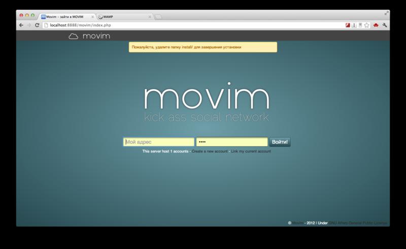 Movim: Децентрализованная социальная сеть