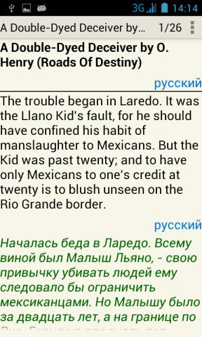Multum Lingua – двуязычное чтение на Андроид устройствах