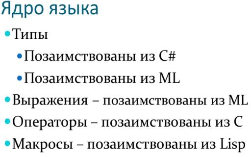 Nemerle Deep Dive — доклад Владислава Чистякова на ADD 2