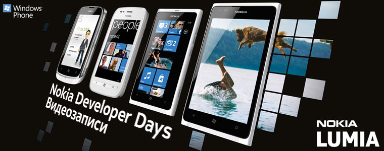 Nokia Developer Days: видеозаписи докладов