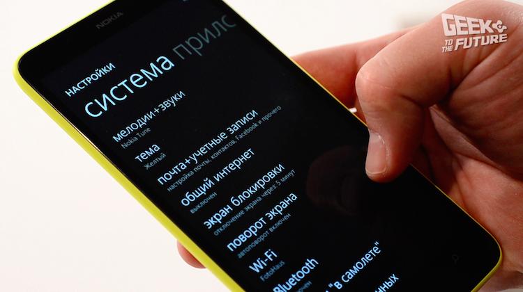Nokia Lumia 1320: протестировано на людях