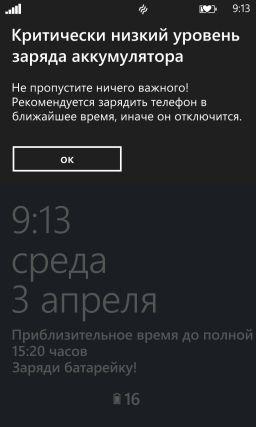 Nokia Lumia 920 — обратная сторона