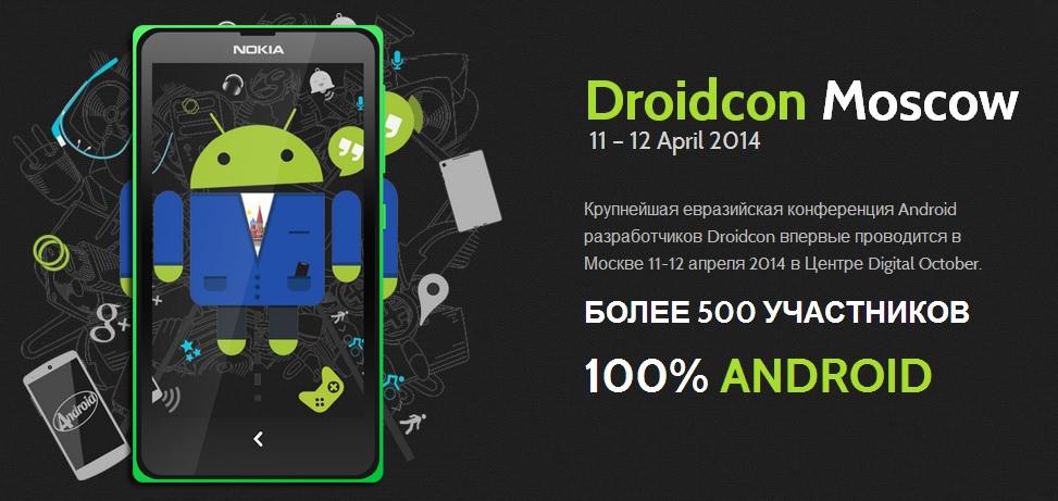 Nokia X на Droidcon Moscow
