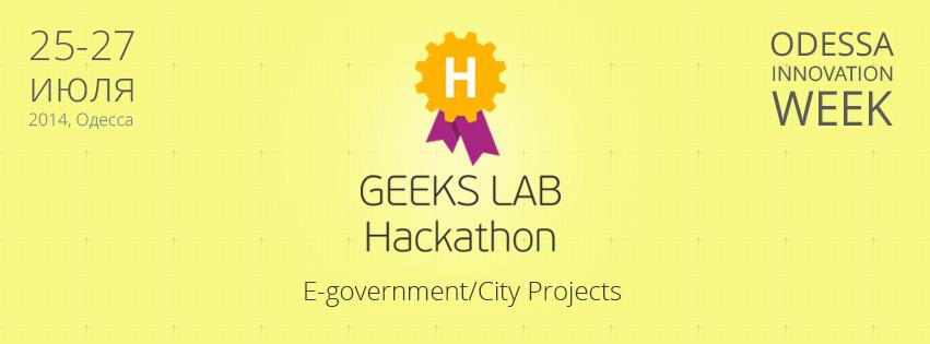 Odessa Innovation Week: В Одессу создавать E government и делать города «умнее»!