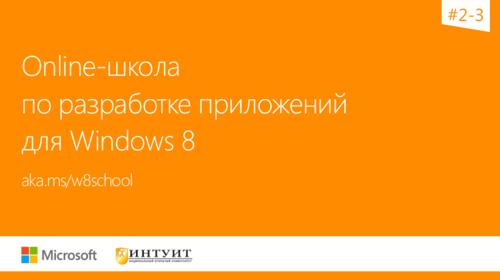 Online школа по разработке приложений для Windows 8. Недели #2 3