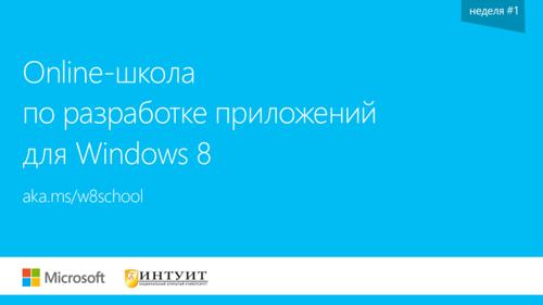 Online школа по разработке приложений для Windows 8. Неделя #1