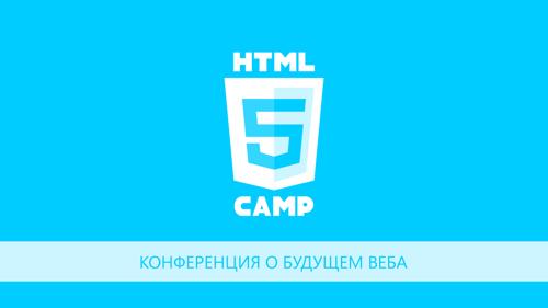 Online трансляция HTML5 Camp — 15 марта с 10:00