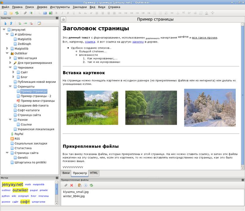 OutWiker. Open Source программа для хранения заметок