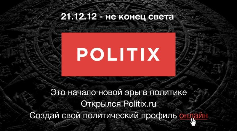 Politix.ru — политпрофиль в сети