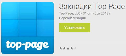 Закладки для Андроид от Top-Page