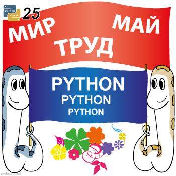 Python digest #25. Новости, интересные проекты, статьи и интервью [28 апреля 2014 — 4 мая 2014]