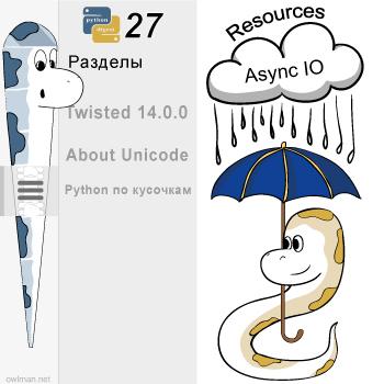 Python digest #27. Новости, интересные проекты, статьи и интервью [12 мая 2014 — 18 мая 2014]