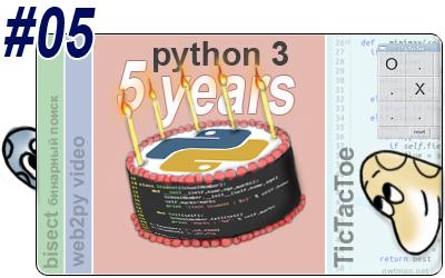 Python digest #5. Новости, интересные проекты, статьи и интервью [29 ноября 2013 — 6 декабря 2013]