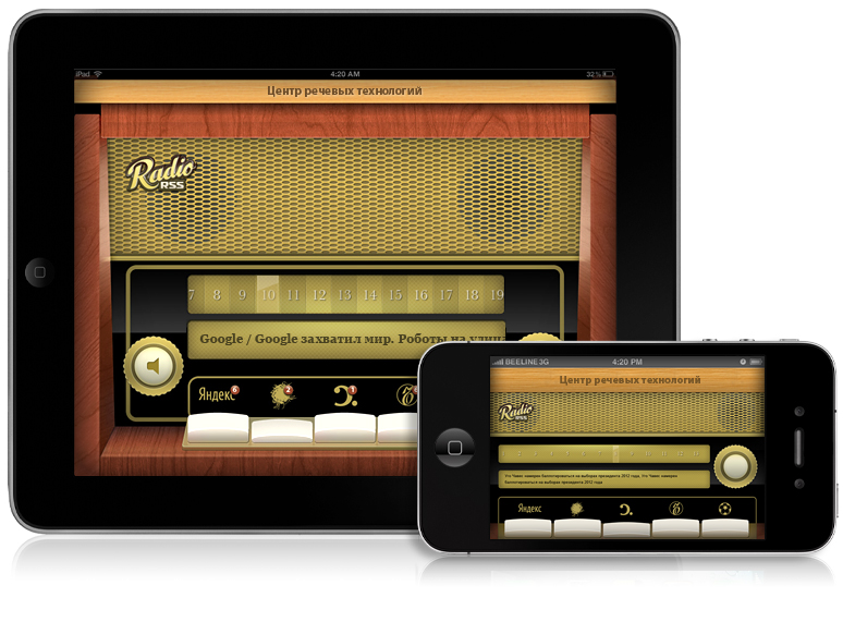 Radio RSS для iPhone и iPad: все актуальные новости за рулем. Уже два года!