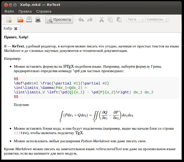 ReText — редактор для Markdown и reStructuredText