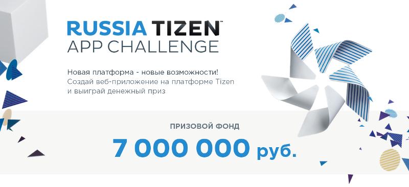 Samsung объявляет конкурс Russia Tizen App Challenge для веб разработчиков из России