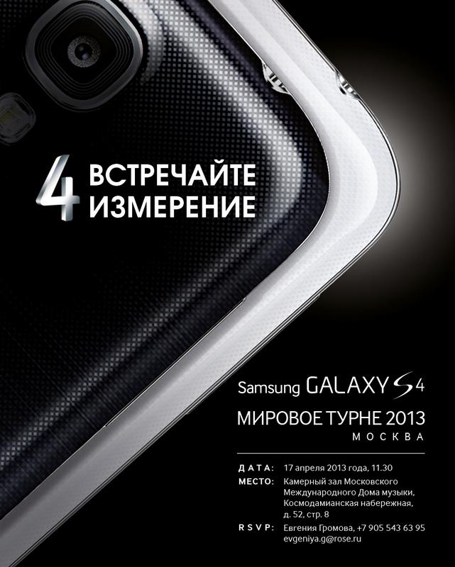 Samsung приглашает на презентацию GALAXY S4 в Москве!