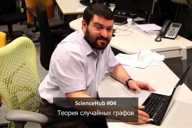 ScienceHub #04: Теория случайных графов
