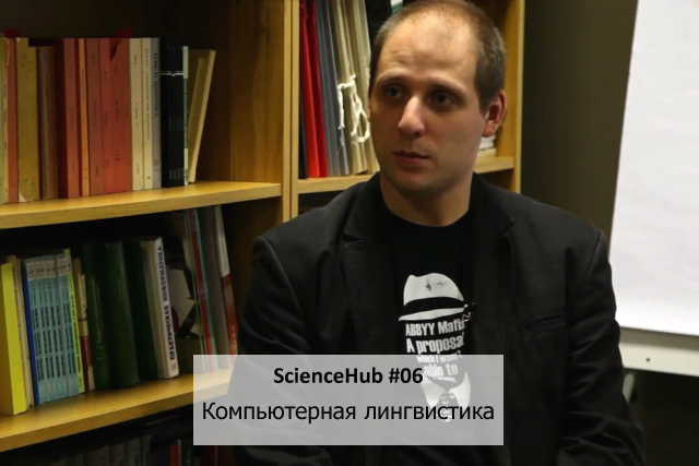 ScienceHub #06: Компьютерная лингвистика