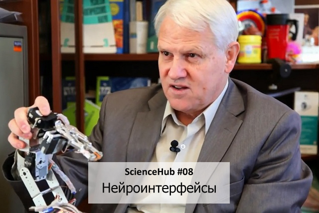 ScienceHub #08: Нейроинтерфейсы