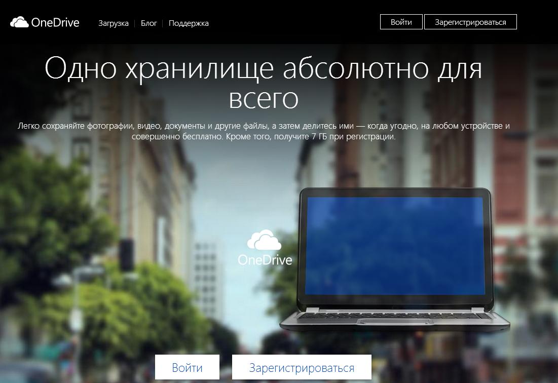 Skydrive официально переименован в OneDrive