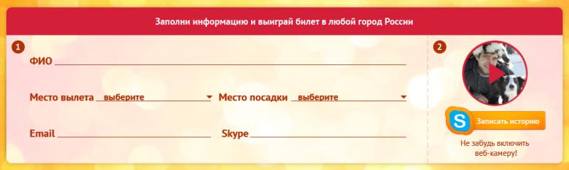 Skype вместе с фильмом Елки 3 дарит 10 поездок в любую точку России – туда и обратно совершенно бесплатно