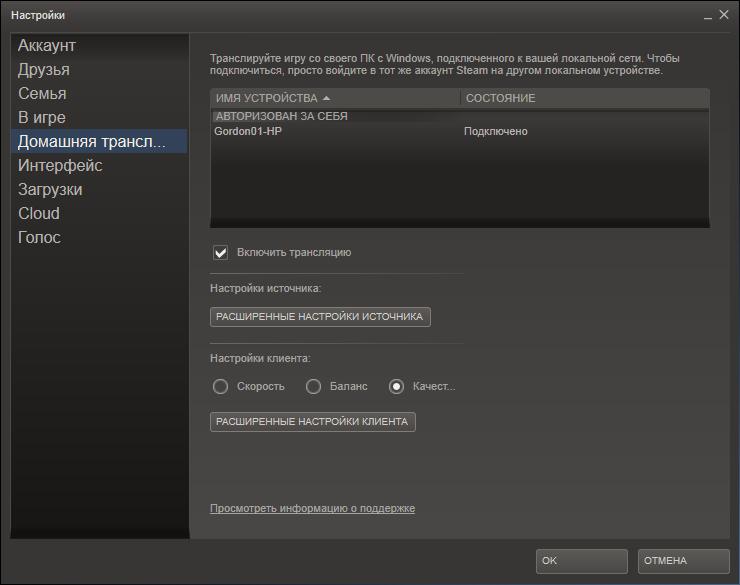 Steam In Home Streaming — или уберите свой игровой компьютер на балкон