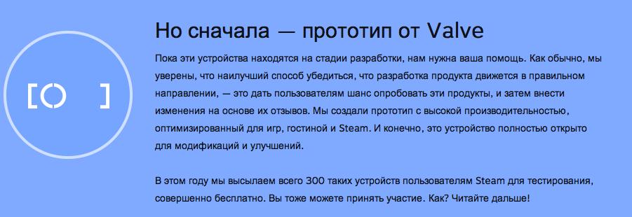 Steam Machines: Игровая приставка от Valve, Steam OS — OpenSource, Начато тестирование Family Sharing