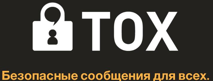 TOX: Что произошло в проекте за полгода