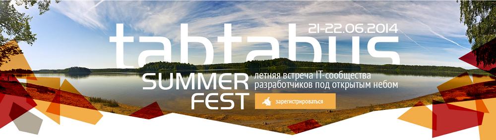 Tabtabus 2014 Summer Fest — открыта регистрация на летний IT фест под открытым небом