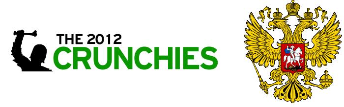TechCrunch: стартовала премия Crunchies Awards — 2012. Номинируем российские проекты!