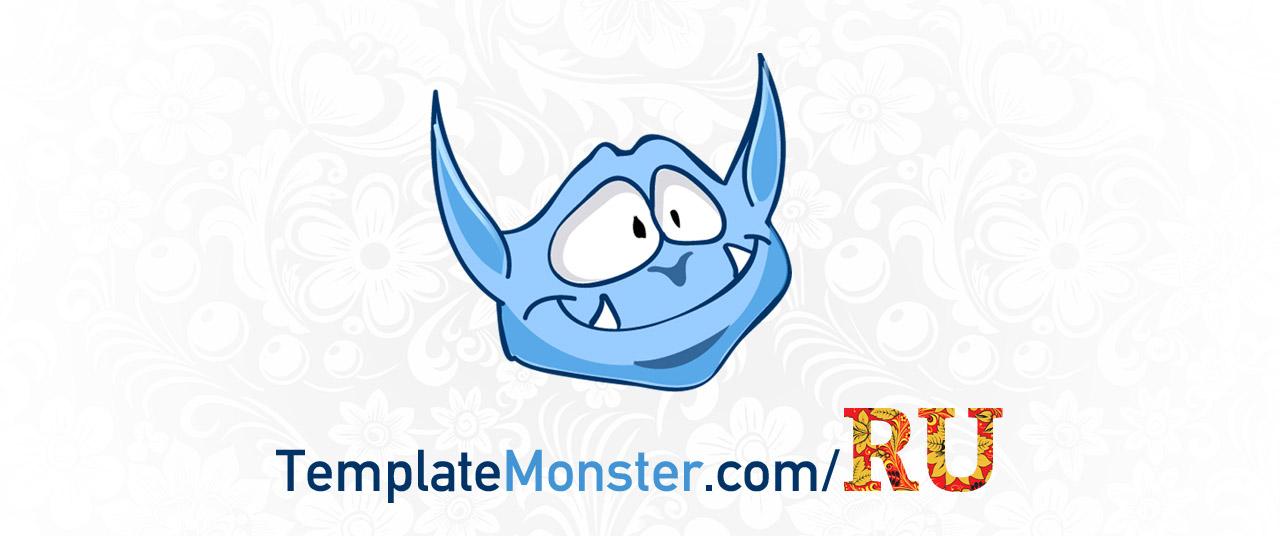 TemplateMonster.com. Теперь на русском