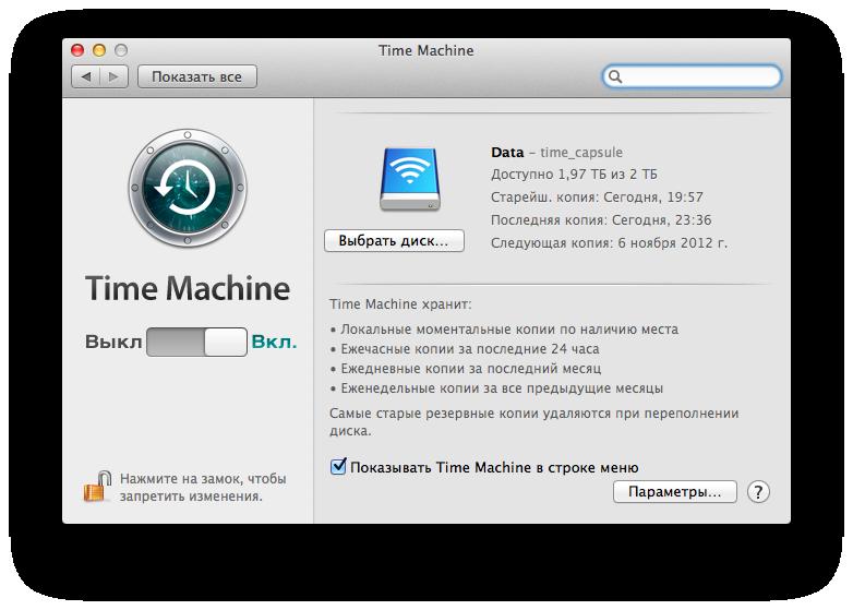 Time Machine: ограничение размера файла бэкапов