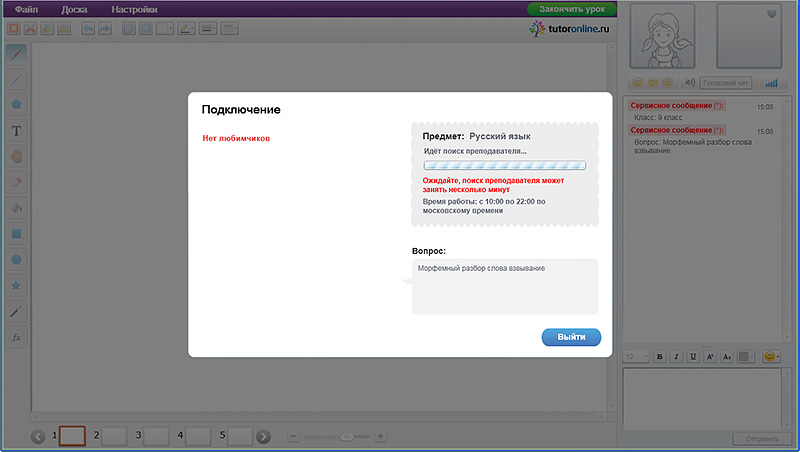 Tutoronline.ru: оперативный вызов репетитора по Интернету. Как это работает?