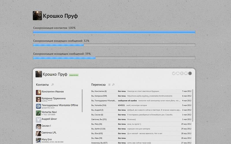 VK Offline — E mail клиент и адресная книга на основе данных ваших профилей ВКонтакте