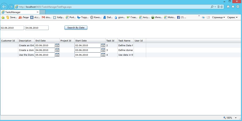 WCF RIA Services. Получение данных. Часть 2