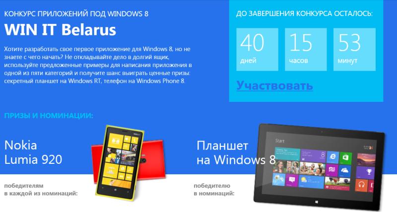 WIN IT Belarus — конкурс приложений под Windows 8