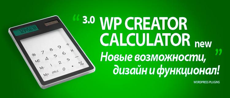 WP Creator Calculator 3.0 — создание калькуляторов