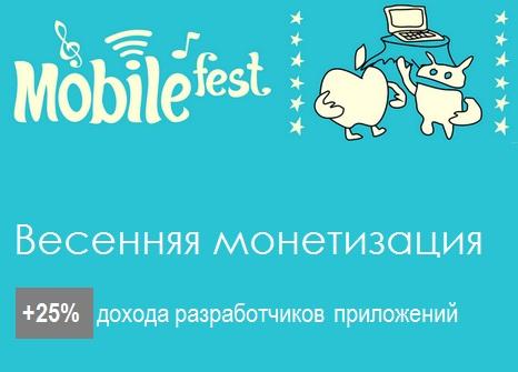WapStart приветствует участников Mobilefest 2012 промо акцией