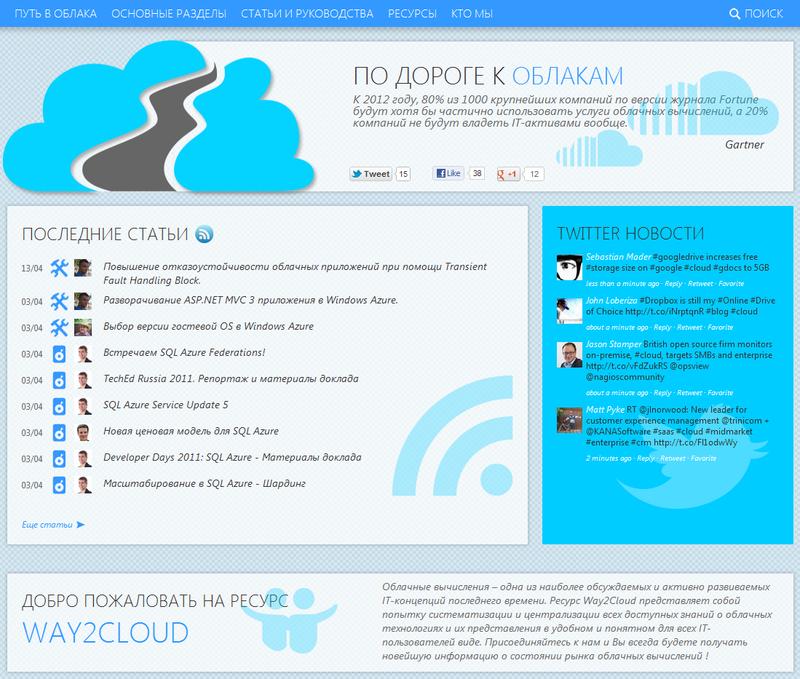 Way2Cloud: новый дизайн, новая структура, новая жизнь