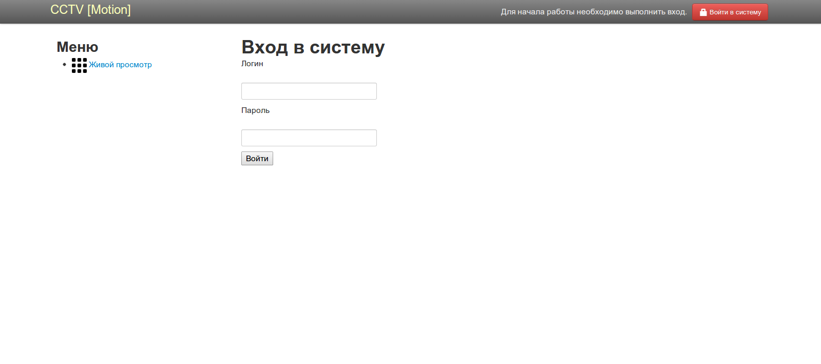 Web Interface для Motion