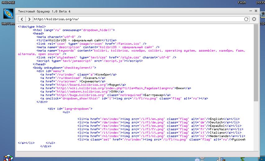 WebView или история о том, как в KolibriOS браузер писался