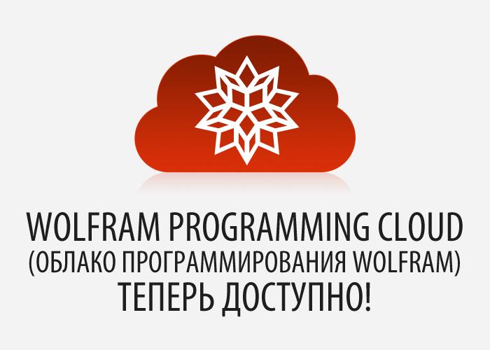 Wolfram Programming Cloud (Облако Программирования Wolfram) теперь доступно!