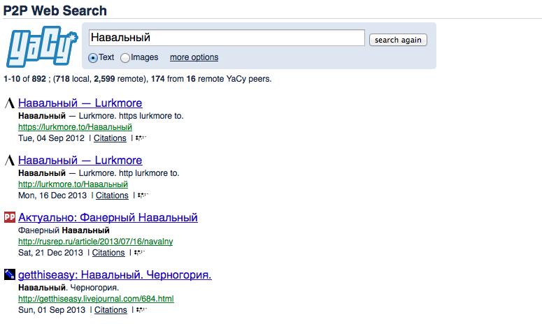 Yacy — Распределённый не цензурируемый поисковик: Три годя спустя