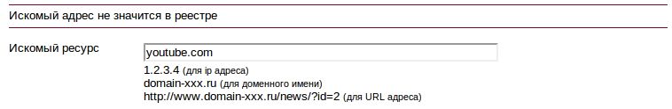 Youtube.com убран из списка zapret info.gov.ru