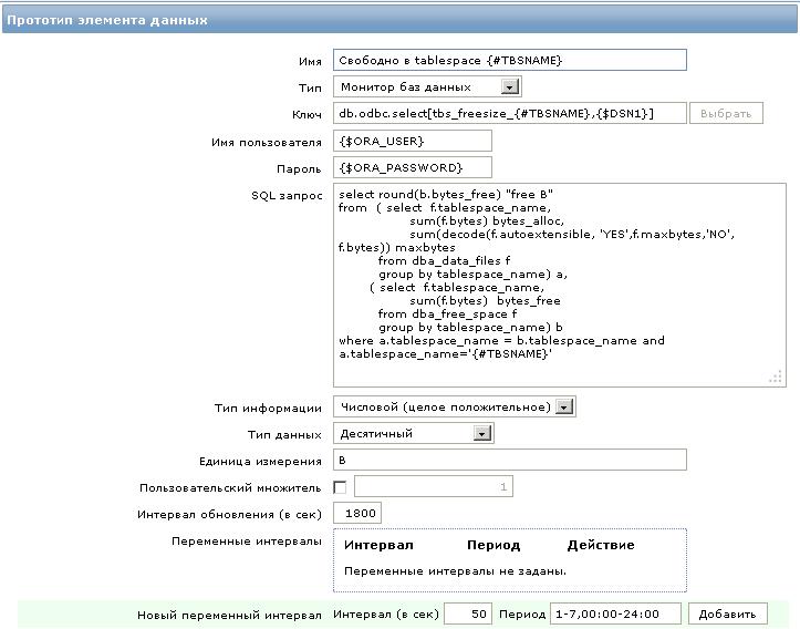 Zabbix: мониторинг базы данных Oracle через ODBC c использованием low level discovery