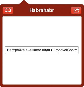 Разработка под Apple iOS / Настройка внешнего вида UIPopoverController