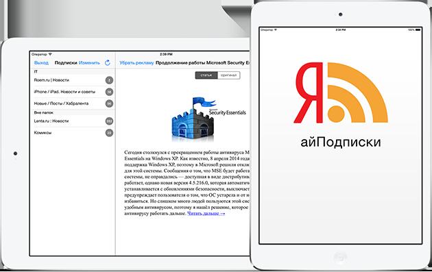 айПодписки — клиент для Яндекс.Подписок для iPad